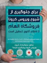 بنر و پوستر اطلاعیه بستن فروشگاه به دلیل شیوع ویروس کرونا PSD لایه باز