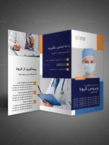 طرح بروشور پزشکی سه لت ویروس کرونا و شرکتی PSD لایه باز با کیفیت