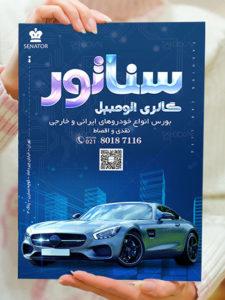 تراکت نمایشگاه اتومبیل طرح PSD لایه باز سایز A4 رنگی شیک