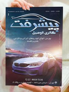 تراکت نمایشگاه خودرو و گالری ماشین طرح PSD لایه باز حرفه ای