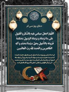 دانلود بنر دعای روزهای ماه رمضان طرح PSD لایه باز با کیفیت حرفه ای