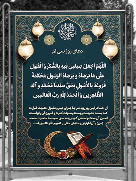 دانلود بنر دعای روزهای ماه رمضان