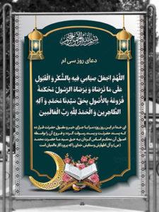 بنر دعای روزهای ماه مبارک رمضان طرح PSD لایه باز شیک و زیبا