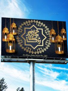 طرح بنر تبریک ماه رمضان PSD لایه باز با تصاویر فانوس و تایپوگرافی زیبا