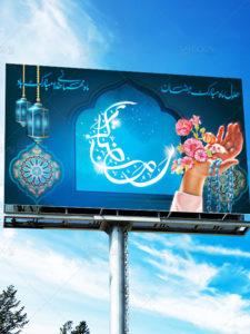 دانلود بنر تبریک ماه رمضان طرح PSD لایه باز با تایپوگرافی شکل ماه