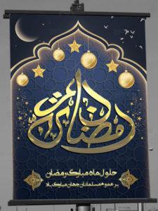 دانلود طرح آماده بنر ماه رمضان PSD لایه باز با کیفیت بالا و عکس ماه