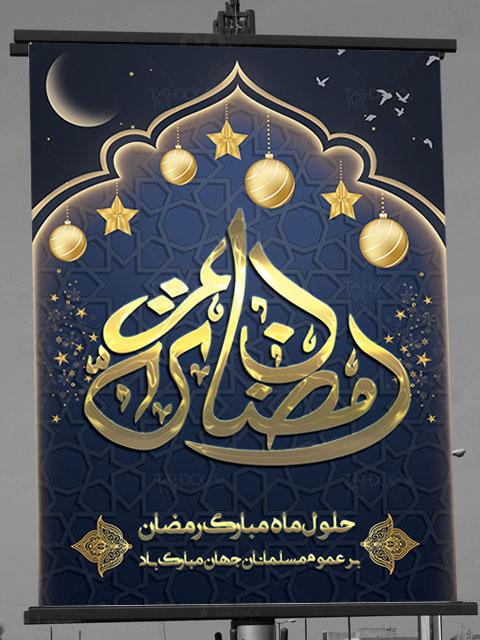 دانلود طرح آماده بنر ماه رمضان