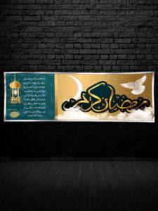 طرح پلاکارد ماه رمضان PSD لایه باز با سخن رهبری و تایپوگرافی طلایی