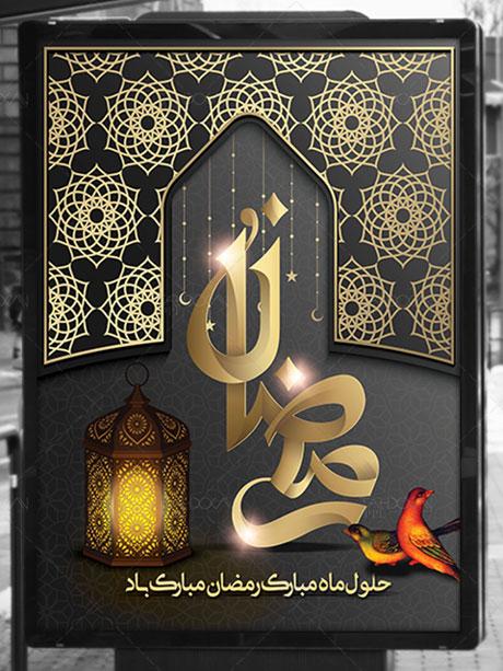 طرح بنر تبریک ماه مبارک رمضان