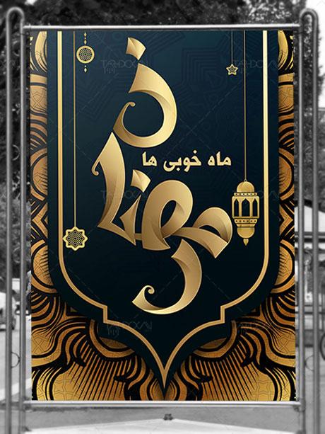 دانلود نمونه بنر ماه مبارک رمضان