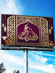 بنر رمضان PSD لایه باز با تایپوگرافی زیبا و کادر و المان های مذهبی
