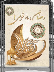 طرح بنر ماه مبارک رمضان PSD لایه باز با تصاویر ماه فانوس و تایپوگرافی