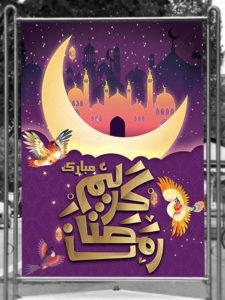دانلود طرح بنر ماه رمضان PSD لایه باز با تایپوگرافی خاص وکتور
