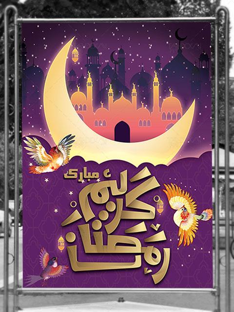 دانلود طرح بنر ماه رمضان