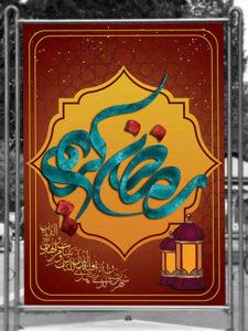 بنر لایه باز ماه رمضان با تایپوگرافی و خوشنویسی شهر رمضان الذي