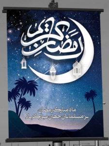 بنر آماده ماه رمضان طرح PSD لایه باز با عکس حلال ماه و آسمان شب