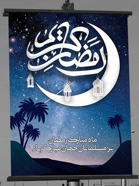 بنر آماده ماه رمضان