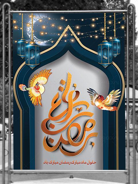 طرح بنر ماه رمضان PSD لایه باز