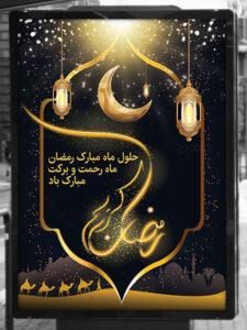 طرح بنر ویژه ماه رمضان PSD لایه باز با تایپوگرافی و ذرات نورانی طلایی