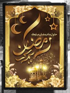 بنر حلول ماه مبارک رمضان طرح PSD لایه باز با تم طلایی حرفه ای زیبا