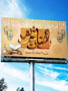 بنر رمضان لایه باز با تایپوگرافی رمضان کریم فانوس رحل قرآن و هلال ماه