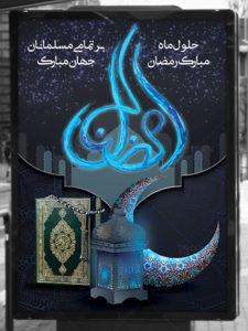 بنر فرارسیدن ماه مبارک رمضان طرح PSD لایه باز با تصاویر هلال و فانوس
