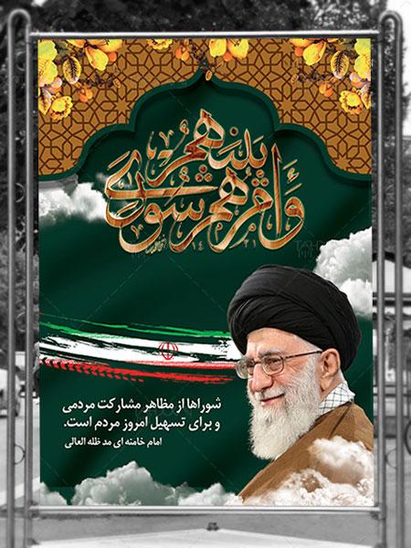 بنر روز ملی شوراها