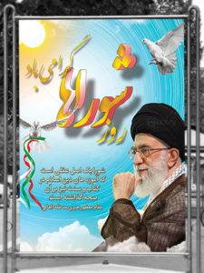 طرح لایه باز بنر روز شوراها با عکس رهبری و خوشنویسی سه بعدی