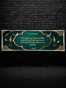 طرح بنر تسلیت PSD لایه باز با تصاویر شمع و کادرهای طلایی