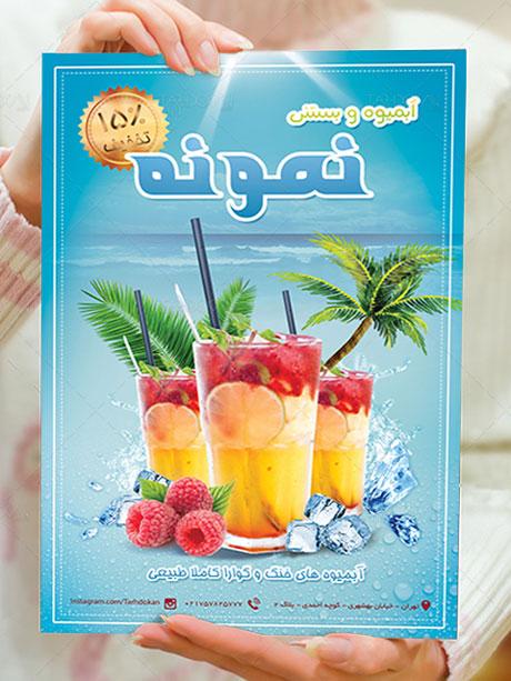 تراکت تبلیغاتی آبمیوه و بستنی