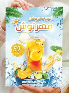 تراکت آبمیوه فروشی طرح PSD لایه باز حرفه ای با عکس لیوان آبمیوه
