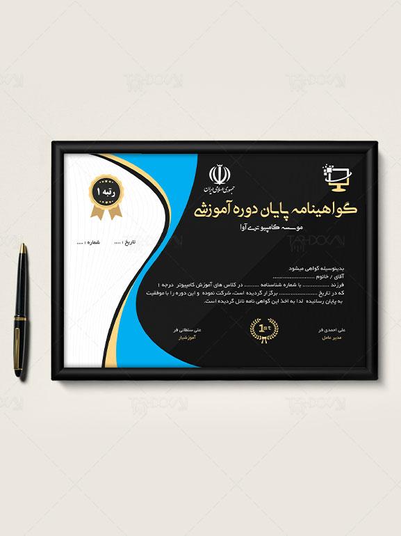 گواهینامه آموزشی PSD لایه باز