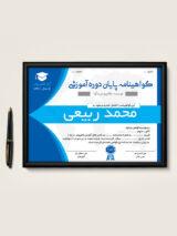 قالب گواهینامه پایان دوره آموزشی طرح PSD لایه باز آبی و سفید