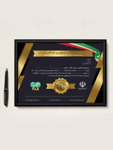گواهینامه مدرک ورزشی طرح PSD لایه باز مشکی طلایی طراحی حرفه ای