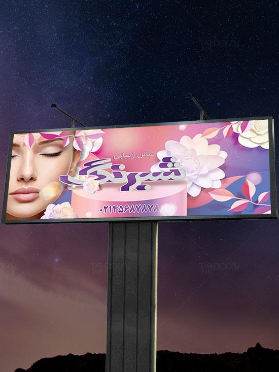 طرح تابلو آرایشگاه زنانه