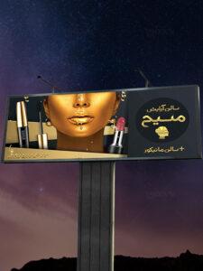 طرح بنر سالن آرایش و زیبایی بانوان PSD لایه باز با کیفیت و شیک
