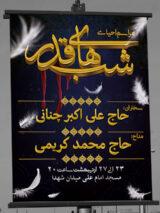 بنر اطلاع رسانی مراسم شب قدر و عزاداری شهادت امام علی (ع) لایه باز
