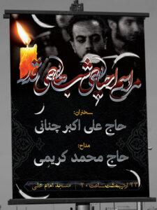 طرح بنر اطلاعیه شب های قدر و احیاء شهادت امام علی (ع) لایه باز