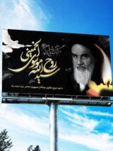 طرح بنر ارتحال امام خمینی (ره) PSD لایه باز با عکس با کیفیت