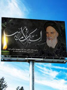 طرح بنر سالگرد رحلت امام خمینی (ره) PSD لایه باز با کیفیت بالا