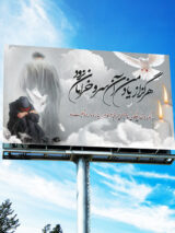 دانلود بنر ارتحال امام خمینی و قیام 15 خرداد طرح PSD لایه باز با زمینه سفید