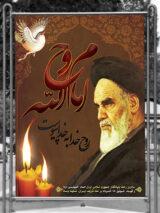 بنر تسلیت رحلت امام خمینی (ره) طرح PSD لایه باز حرفه ای
