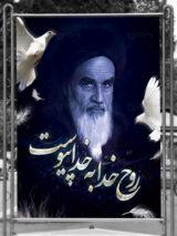 دانلود طرح بنر ارتحال امام خمینی (ره) لایه باز روح خدا به خدا پیوست
