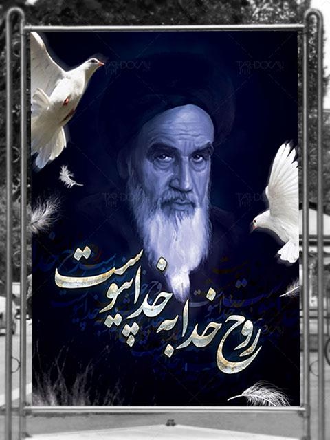 دانلود طرح بنر ارتحال امام خمینی