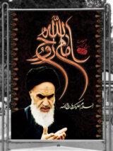 طرح ارتحال امام خمینی بنر PSD لایه باز با عکس با کیفیت