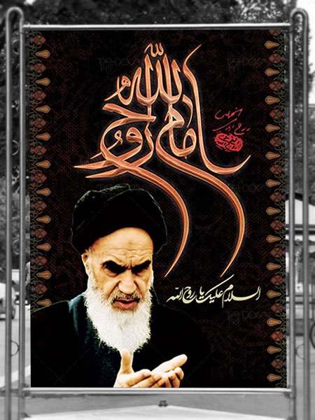 طرح ارتحال امام خمینی