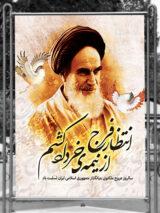 دانلود بنر سالگرد رحلت امام خمینی (ره) طرح PSD لایه باز حرفه ای
