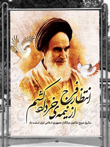 دانلود بنر سالگرد رحلت امام خمینی