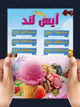طرح لیست منو بستنی فروشی PSD لایه باز رنگی با کیفیت بالا