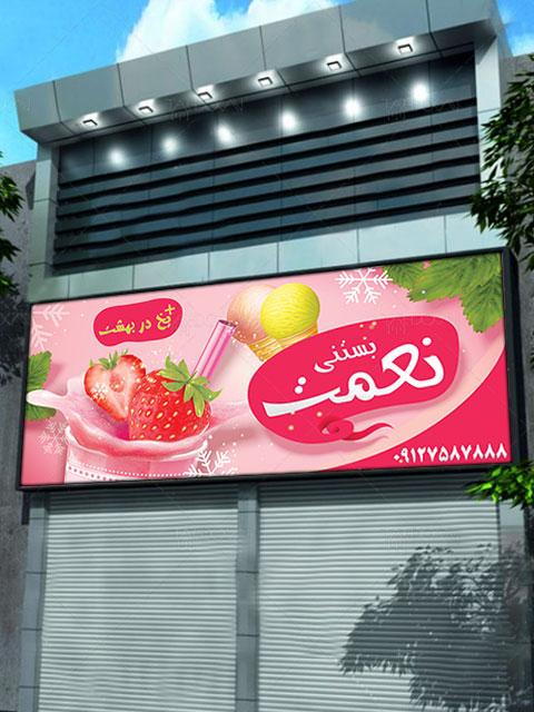 طرح تابلو مغازه بستنی فروشی